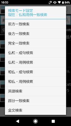 プチ・ロワイヤル仏和(第5版)・和仏(第3版)辞典のおすすめ画像4