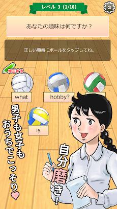 英語アプリ!おまえらさすがに解るよな?のおすすめ画像3