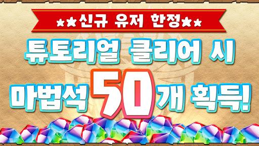 ud37cuc990&ub4dcub798uace4uc988(Puzzle & Dragons) 19.1.0 screenshots 3