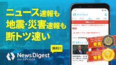 ニュース速報・地震速報NewsDigest/ニュースダイジェストのおすすめ画像1
