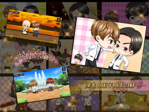 PRINCE OF LEGEND LOVE ROYALE apkdebit screenshots 10