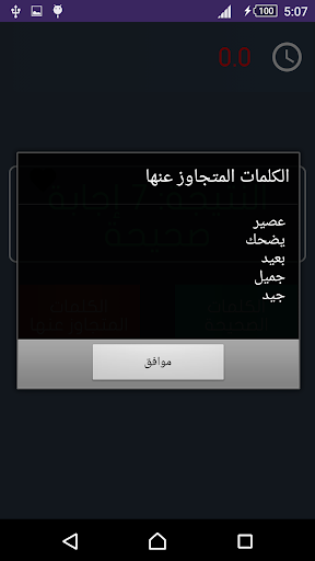 u062au062du062fu064a u0627u0644u0647u0645u0633 2.7 Screenshots 11