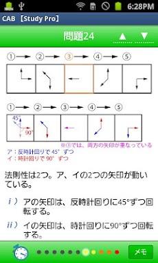 CAB 【Study Pro】のおすすめ画像4