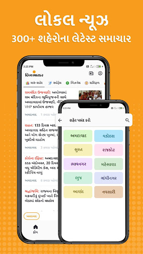 Divya Bhaskar: Gujarati Epaper, Local & Video News apktram screenshots 3