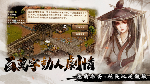煙雨江湖 screenshot 15