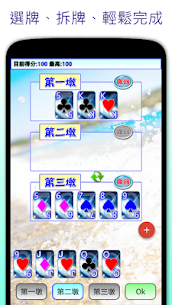 撲克●十三支  Apps on For Pc | How To Download Free (Windows And Mac) 1