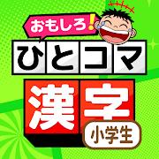 Kanji Writing Drill for Elementary School