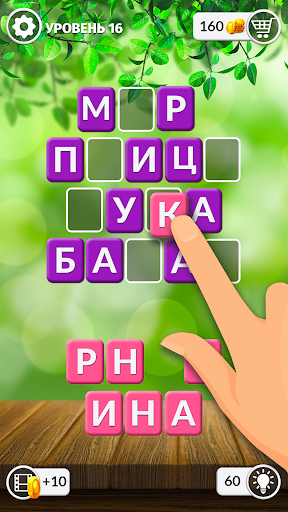 Слова и пейзажи: игра в слова 1.1.1 screenshots 1