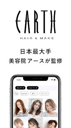 AI STYLIST - 似合う髪型と似てる芸能人を診断   EARTH(アース)の髪型診断アプリのおすすめ画像2