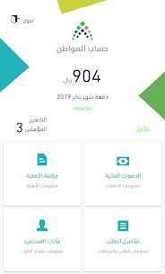 تطبيق حساب المواطن 2