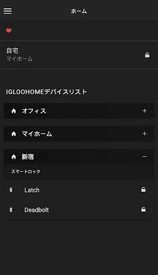 igloohomeのおすすめ画像1