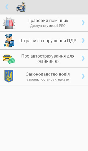 SDA of Ukraine 2021 android2mod screenshots 5