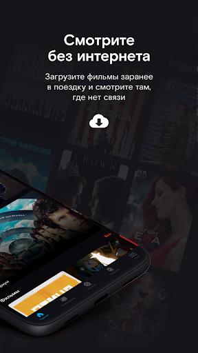 Wink - TV, movies, TV series, UFC 1.32.1 Screenshots 8