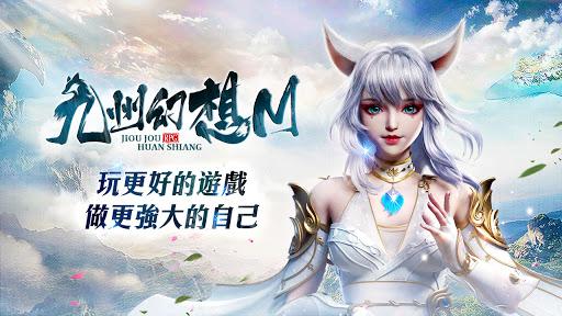 九州幻想M 1.0.12 screenshots 1