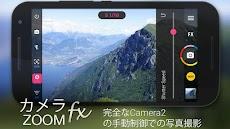 カメラZOOM FX Premiumのおすすめ画像1
