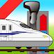 マスコンで電車カンカン - Androidアプリ