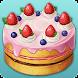 私のケーキショップ - ケーキメーカーゲーム