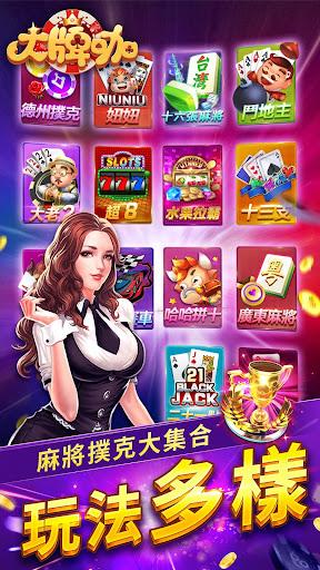 大牌咖-麻將.撲克遊戲全集 2.8.0 screenshots 1