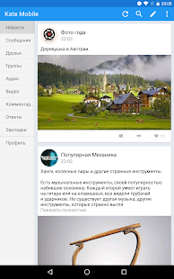 Kate Mobile for VK 78.1 lite Screenshots 9