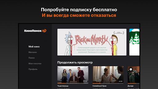 КиноПоиск HD — кино и сериалы 1.6.2 screenshots 1