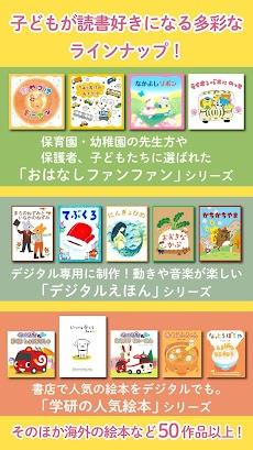 学研のえほんやさん 英語付きのかわいい絵本がいっぱい!のおすすめ画像5