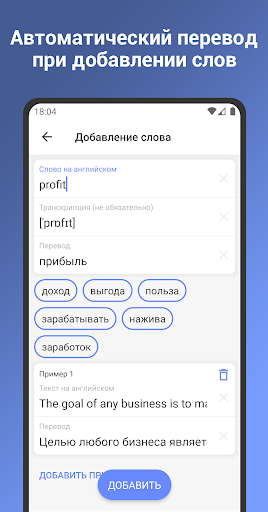 Learn English with ReWord android2mod screenshots 5