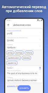 Download Learn English with ReWord v3.8.6 (Mod/Unlocked) 5