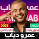 جميع أغاني عمرو دياب 2021 بدون نت - Androidアプリ