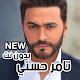 اغاني تامر حسني الجديدة والقديمة بدون نت 2020 APK