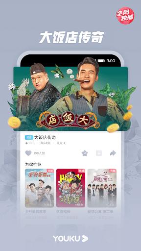 Youku  Screenshots 16