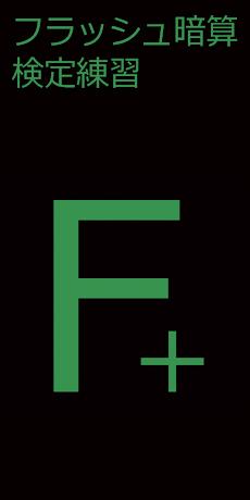 脳トレ-フラッシュ暗算アプリ-Flash Anzan-のおすすめ画像2