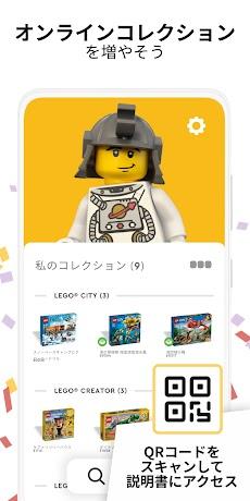 レゴ® 組み立て説明書 – デジタル組み立て資料のおすすめ画像3