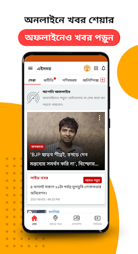 Ei Samay - Bengali News Paper android2mod screenshots 6