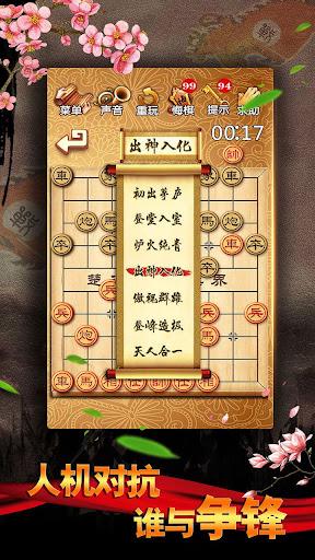 Chinese Chess: Co Tuong/ XiangQi, Online & Offline  Screenshots 12
