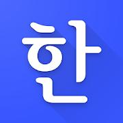 Hanji -  Korean conjugations and definitions