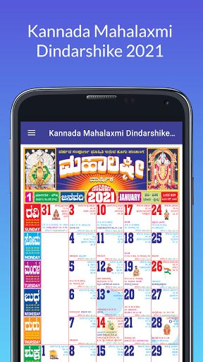 Kannada Mahalaxmi Dindarshike 2021 3.0.0 screenshots 1