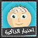 اختبار الذاكرة - لعبة ذكاء - Androidアプリ