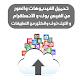 تحميل الصور والفيديوهات من الفيس بوك والانستقرام per PC Windows