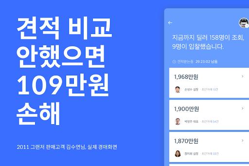 헤이딜러, +100만원 내차팔기 앱 5.2.0 screenshots 1