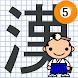 なぞり書き5年生漢字 - Androidアプリ