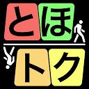 とほトク -懸賞付き歩数計アプリ-