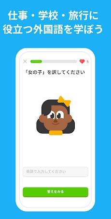 Duolingoで英語学習 - リスニングや会話をゲームのように楽しく学べる言語学習アプリのおすすめ画像5
