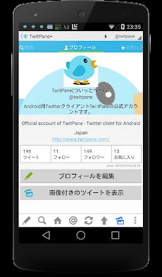 ついっとぺーんPlus for Twitter(R)のおすすめ画像5