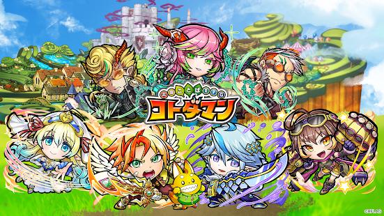 コトダマン ‐ 共闘ことばRPG 4.2.0 screenshots 1