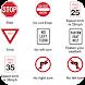道路標識 - Androidアプリ