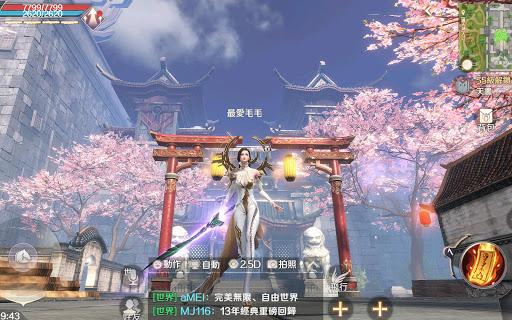u5b8cu7f8eu4e16u754cM 1.382.0 screenshots 13