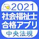 【中央法規】社会福祉士 合格アプリ2021 過去+模擬+一問一答 - Androidアプリ