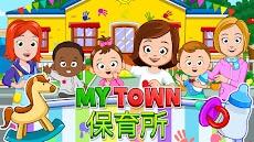 My Town –保育所のおすすめ画像1
