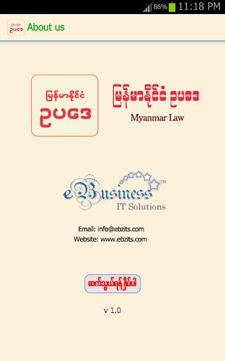 Myanmar Law  Screenshots 8