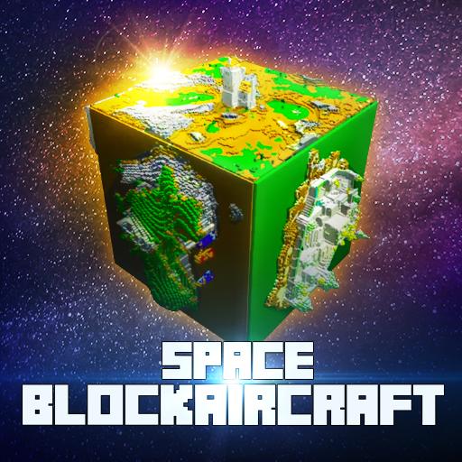 ブロックエアクラフト-宇宙